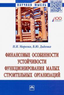 Финансовые особенности устойчивости функционирования малых строительных организаций - Морозко, Диденко