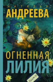 Огненная лилия - Наталья Андреева