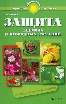 Защита садовых и огородных растений от вредителей и болезней. Практическое пособие для садоводов