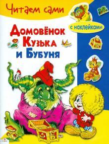 Домовенок Кузька и Бубуня