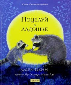 Поцелуй в ладошке