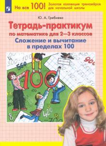 Математика. 2-3 классы. Тетрадь-практикум. Сложение и вычитание в пределах 100. ФГОС
