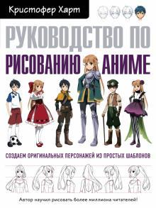 Руководство по рисованию аниме