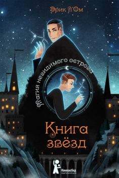 Книга звезд. Магия невидимого острова