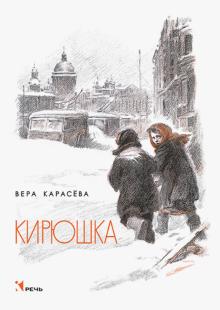 Вера Карасева - Кирюшка обложка книги