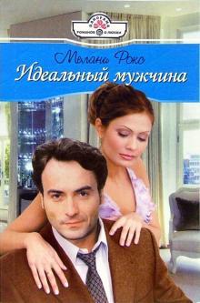 Идеальный мужчина: Роман - Мелани Рокс