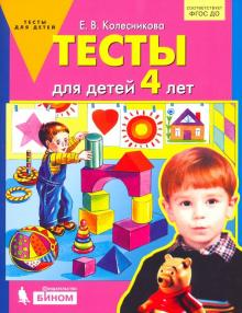 Тесты для детей 4 лет. ФГОС ДО