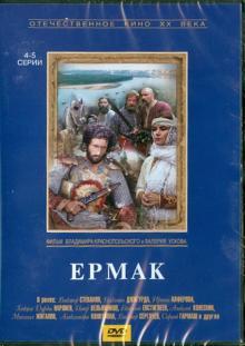 Ермак (4-5 серии) (DVD)