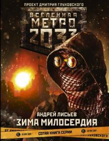Метро 2033: Зима милосердия