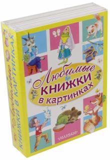 Любимые книжки в картинках . Комплект в 5-ти книгах