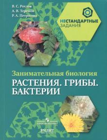 Занимательная биология. Растения. Грибы. Бактерии. 5-6 классы. Пособие для учащихся