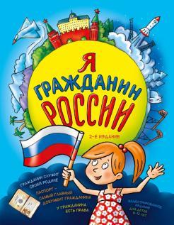 Наталья Андрианова - Я гражданин России. Иллюстрированное издание (от 8 до 12 лет) обложка книги
