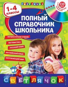 Полный справочник школьника: 1-4 классы (+CD)