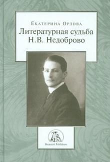 Литературная судьба Н.В. Недоброво