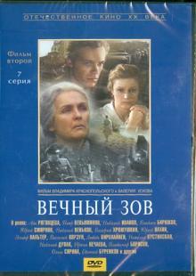 Вечный зов. Фильм 2. Серия 7 (DVD)