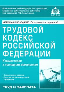 Трудовой кодекс Российской Федерации. Комметарий к последним изменениям