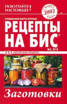 Рецепты на бис №2 2018 г.Заготовки