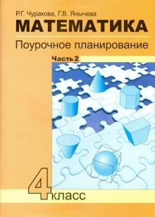 Математика. 4 класс. Поурочное планирование методов и приемов индивидуального подхода. Часть 2