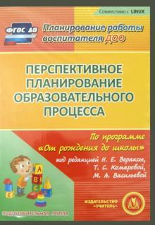 """Перспективное планирование по программе """"От рождения до школы"""". Подготовительная группа (CD)"""
