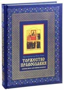 Торжество православия. Основы веры для новоначальных - Фома Протопресвитер