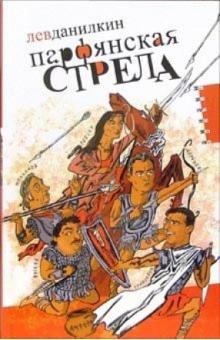 Парфянская стрела. Контратака на русскую литературу 2005 года