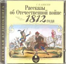 Рассказы об Отечественной войне 1812 года (CDmp3)