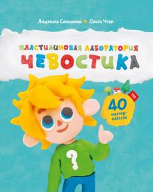 Сеньшова, Чтак - Пластилиновая лаборатория Чевостика
