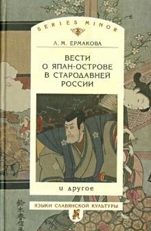 Вести о Япан-острове в стародавней России и другое