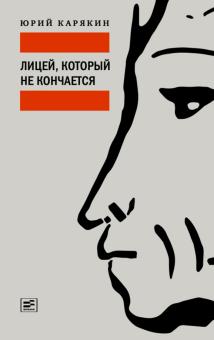Юрий Карякин - Лицей, который не кончается