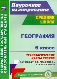 География. 6 класс. Технологические карты уроков по учебнику Т.П.Герасимовой, Н.П. Неклюковой. ФГОС