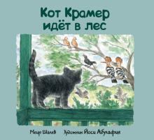 Меир Шалев - Кот Крамер идет в лес обложка книги