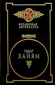 Омар Хайям и звезды поэзии Востока