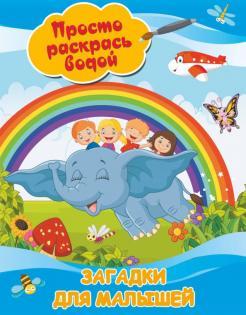 Загадки для малышей обложка книги