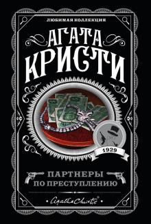 Партнеры по преступлению - Агата Кристи
