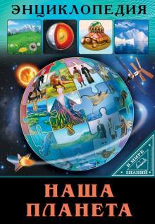 В мире знаний. Наша планета - Людмила Соколова