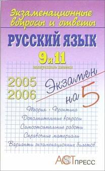 Русский язык. 9 и 11 выпускные классы - Ольга Мазнева