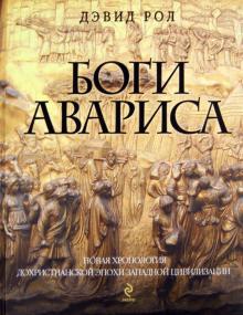 Боги Авариса