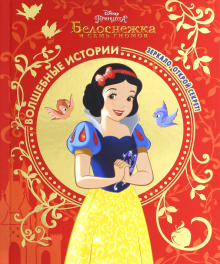 Белоснежка. Зеркало, открой секрет! Disney