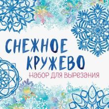 """Снежинки из бумаги """"Снежное кружево"""""""
