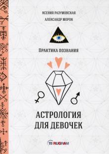 Астрология для девочек - Разумовская, Морок