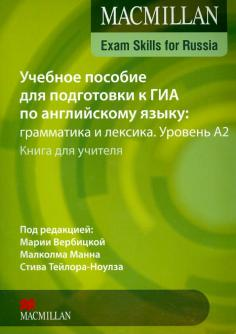 Macmillan Exam Skills for Russia Gram&Voc A2 Teacher`s Book
