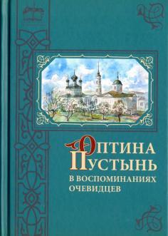 Библиотека Оптиной пустыни