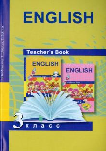 Книга для учителя к учебнику английского языка. 3 класс. ФГОС