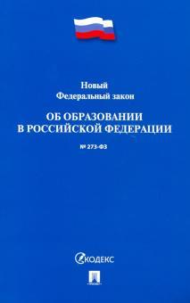Об образовании в РФ № 273-ФЗ
