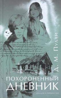 Похороненный дневник