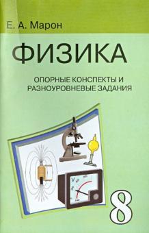 Физика. 8 класс. Опорные конспекты и разноуровневые задания. К учебнику А.В. Перышкина