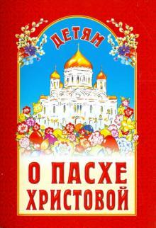 Ишимова, Победоносцев, Блок - Детям о Пасхе Христовой обложка книги