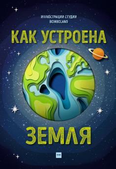Как устроена Земля