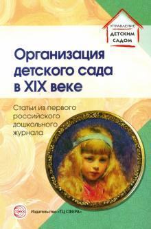 Организация детского сада в XIX веке. Статьи