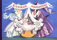 Любимые сказки детства. Спящая красавица